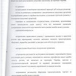 Положення 10 стр
