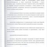 Положення 11 стр