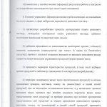 Положення 14 стр