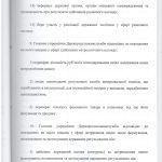 Положення 16 стр