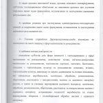 Положення 17 стр