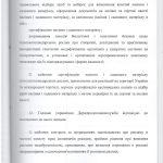 Положення 18 стр