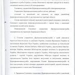 Положення 2 стр