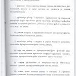 Положення 21 стр