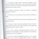 Положення 24 стр