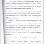 Положення 25 стр
