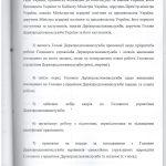 Положення 26 стр