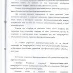 Положення 28 стр