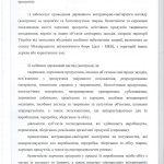 Положення 3 стр