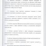 Положення 6 стр