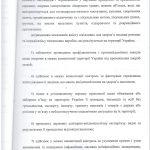 Положення 7 стр