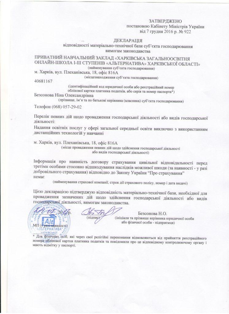 Декларація Альтернатива