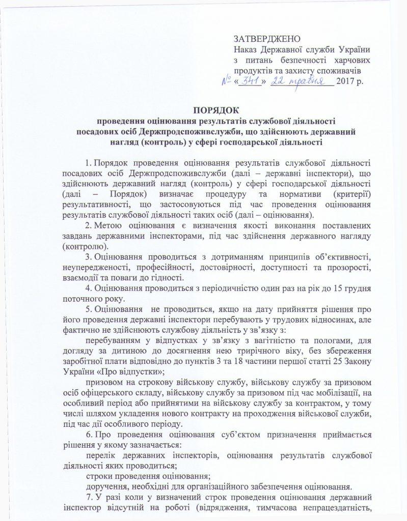 Наказ № 341-22.05.2017_Page_2