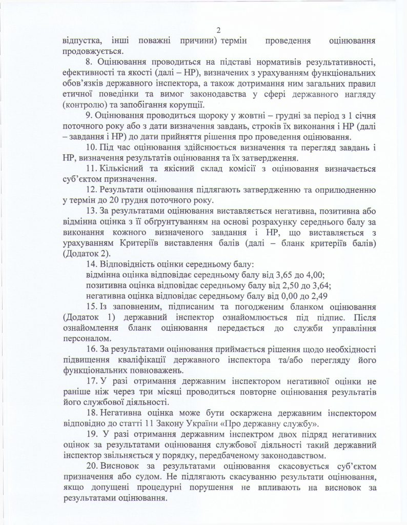 Наказ № 341-22.05.2017_Page_3